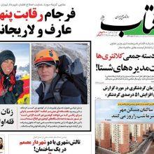 صفحه اول روزنامه های 4شنبه 23 آبان 97