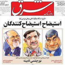 صفحه اول روزنامههای پنجشنبه اول آذر ۱۳۹۷