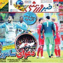 صفحه اول روزنامههای دوشنبه ۵ آذر ۹۷