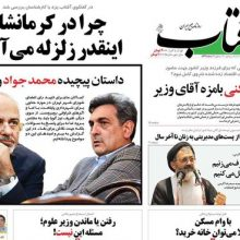 صفحه اول روزنامه های سه شنبه 6 آذر 97