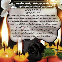 پیام شهرداری منطقه ۱ رشت در محکومیت حمله تروریستی به رژه نیروهای مسلح