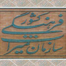 سازمان میراث فرهنگی به وزارتخانه تبدیل میشود