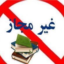 فعالیت دو مرکز آموزشی در استان گیلان غیر قانونی اعلام شد
