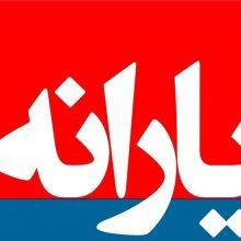 یارانه خرداد یکشنبه واریز میشود