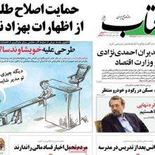 صفحه اول روزنامه های سه شنبه 13 آذر 97