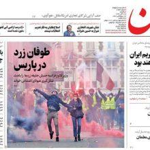 صفحه اول روزنامه های یکشنبه 18 آذر 97
