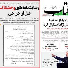 صفحه اول روزنامه های شنبه 24 آذر 97