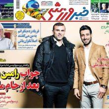 صفحه اول روزنامه های یکشنبه دوم دی 97