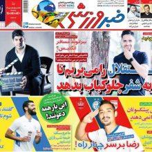 صفحه اول روزنامه های دوشنبه سوم دی 97