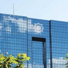 بانک مرکزی از دیروز محدودیت جدید تراکنش های بانکی را برای هر شماره ملی اجرایی کرده است.