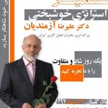سمینار «استراتژی خوشبختی» با سخنرانی علی رضا آزمندیان در تالار گلستان رشت
