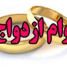 ابلاغ وام ۶۰ میلیونی ازدواج به بانکها | «یارانه» ضامن وام ازدواج شد