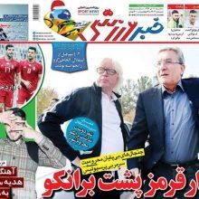 صفحه اول روزنامه های 3شنبه 11 دی 97