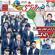 صفحه اول روزنامه های 5شنبه 13 دی 97