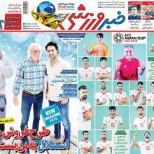 صفحه اول روزنامه های شنبه 15 دی 97
