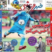 صفحه اول روزنامه های یکشنبه 7 بهمن 97