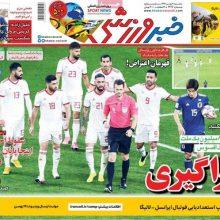 صفحه اول روزنامه های سه شنبه 9 بهمن 97