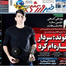 صفحه اول روزنامه های سه شنبه 16 بهمن 97