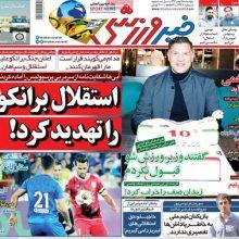 صفحه اول روزنامه های 5شنبه 25 بهمن 97