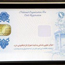 ثبتنام کنندگان کارت هوشمند ملی بخوانند