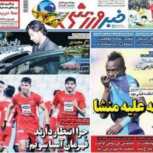 صفحه اول روزنامه های شنبه 11 اسفند 97