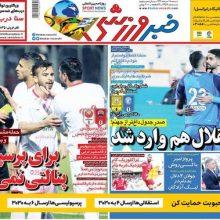 صفحه اول روزنامههای شنبه ۱۸ اسفند ۹۷