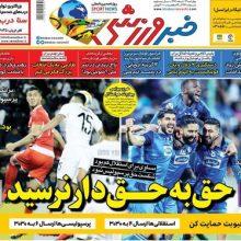 صفحه اول روزنامه های 4شنبه 22 اسفند 97