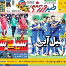 صفحه اول روزنامههای سهشنبه ۲۰ فروردین ۹۸