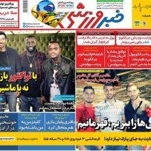 صفحه اول روزنامه های چهارشنبه 28 فروردین 98