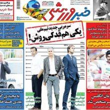 صفحه اول روزنامههای سهشنبه ۲۴ اردیبهشت ۹۸
