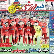 صفحه نخست روزنامههای سهشنبه ۳۱ اردیبهشت 98