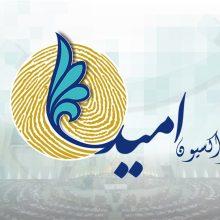 لیست فراکسیون امید برای انتخابات هیئت رئیسه مجلس مشخص شد+اسامی
