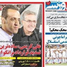 صفحه اول روزنامههای شنبه ۱۸ خرداد 98