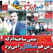 صفحه اول روزنامههای پنجشنبه ۳۰ خرداد ۹۸