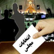 زمان اعلام نتایج بررسی اعتراض داوطلبان انتخاباتی