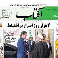 صفحه اول روزنامههای دوشنبه ۲۲ مهر 98