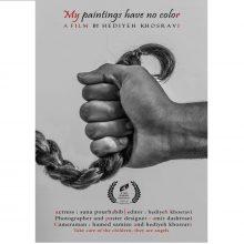 """نقاشی هایم رنگ ندارند"""" به جشنواره بین المللی داکا راه یافت"""